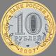 «Орел и Решка» на монете
